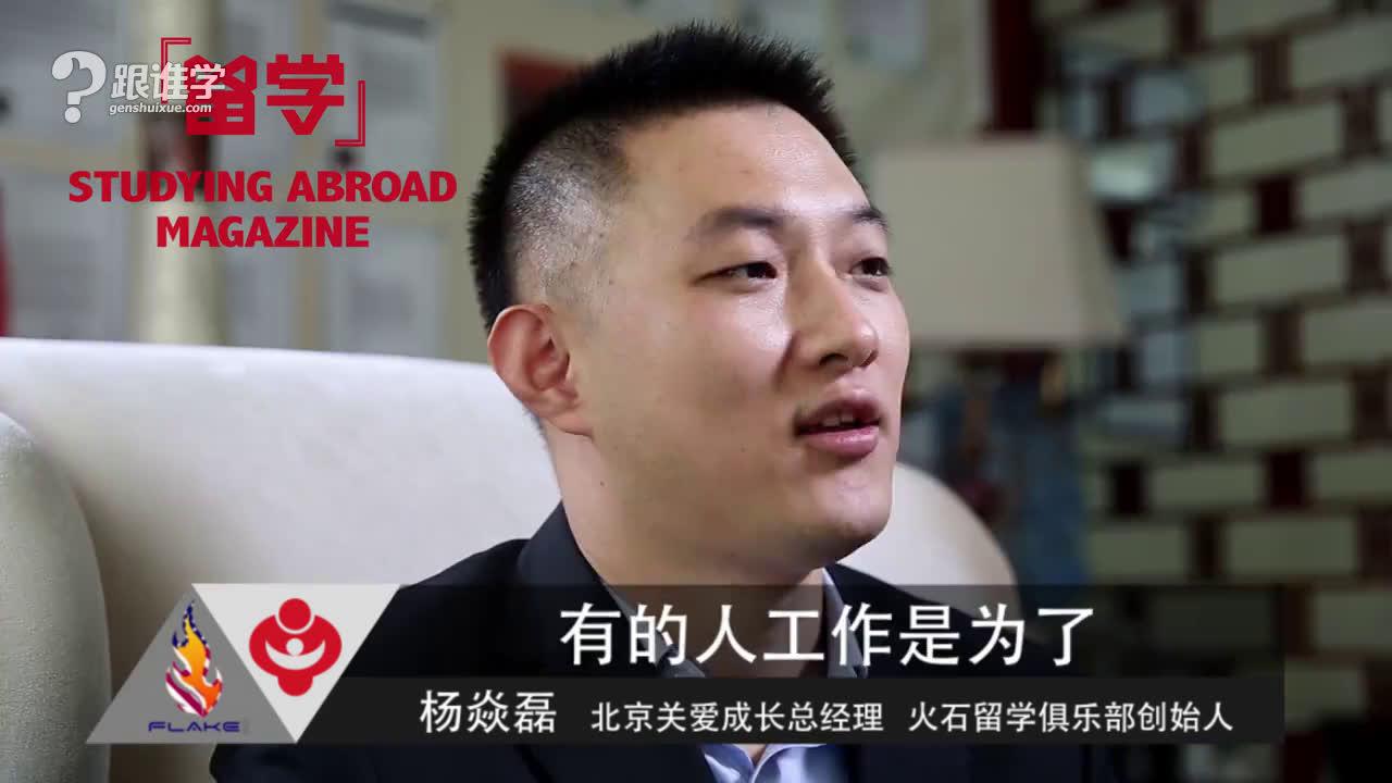 北京关爱成长留学  视频