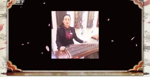 参赛视频 《阳关三叠》古筝弹奏