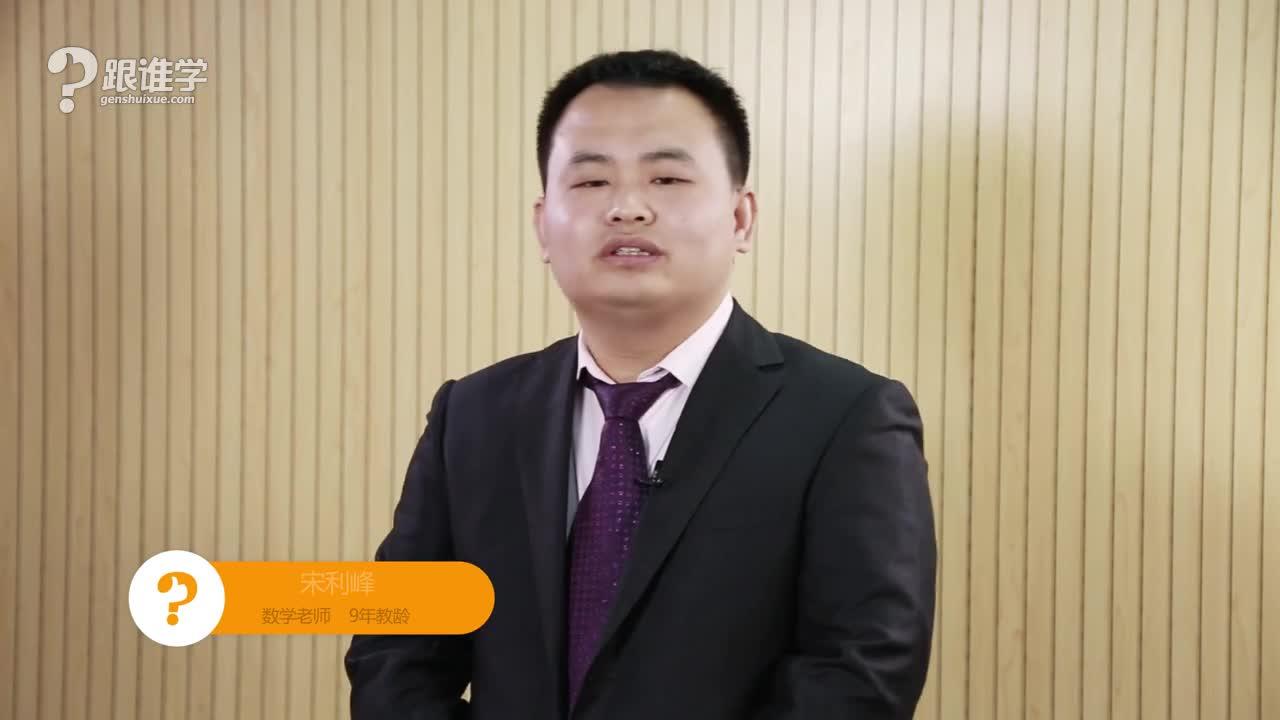宋利峰高考数学  视频