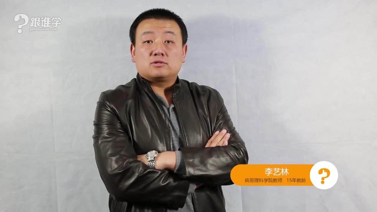 跟谁学初中精品课 李艺林 视频