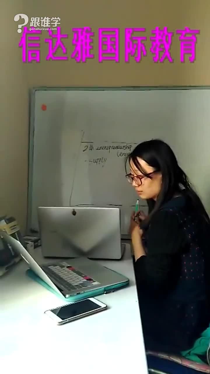 信达雅国际教育  视频