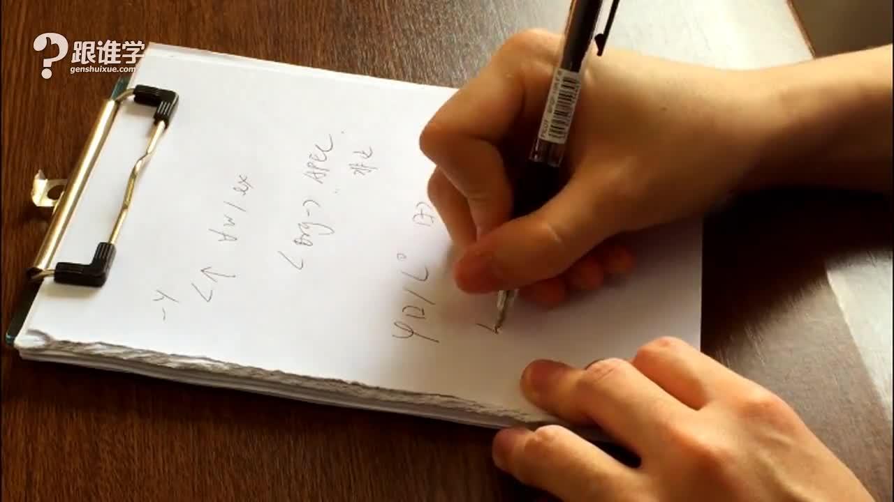 蜗牛法语 张旭 视频