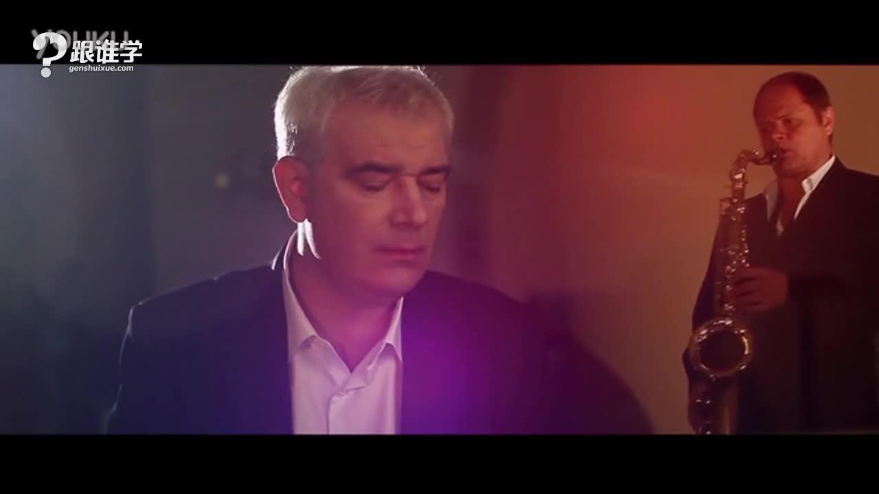 俄罗斯专业爵士钢琴 & 萨克斯