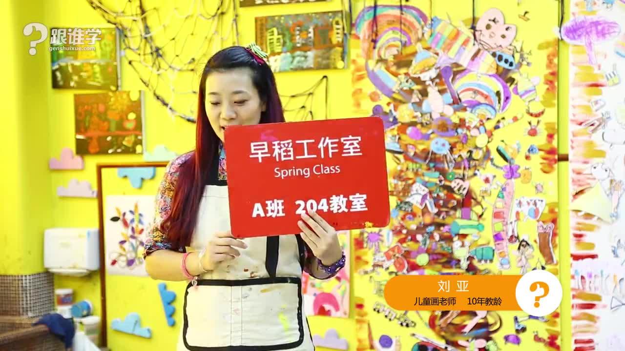 杨梅红私立美术学校,预约试听