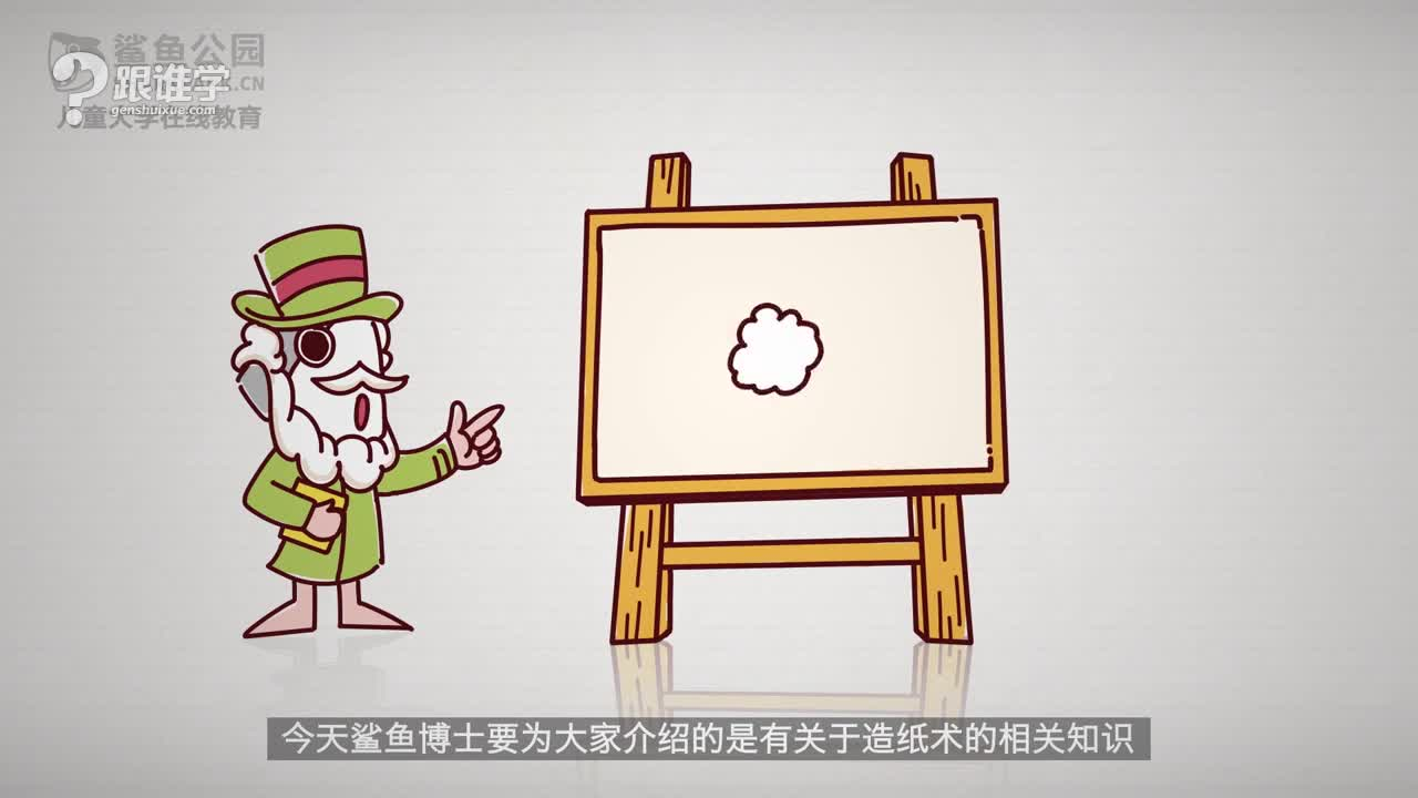 儿童造纸术 简笔画