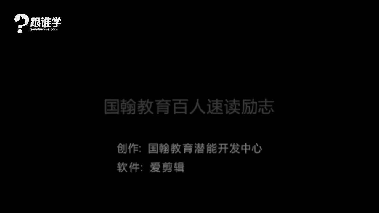 北京国翰教育  视频