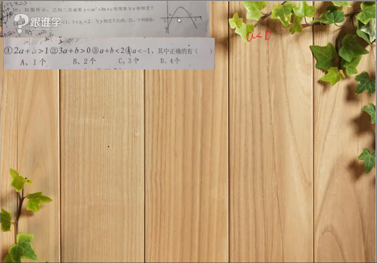 来师1对1中高考名师院 中学数学耿老师 视频