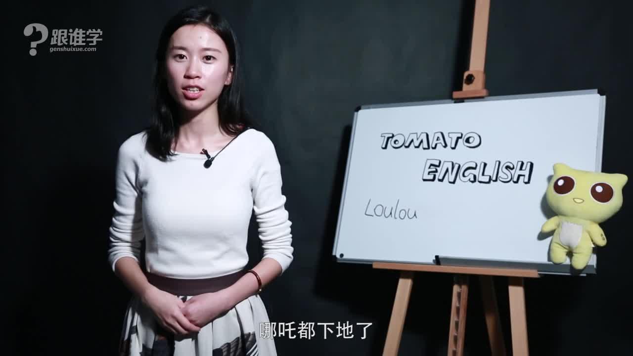 番西教育 陈宇露 视频