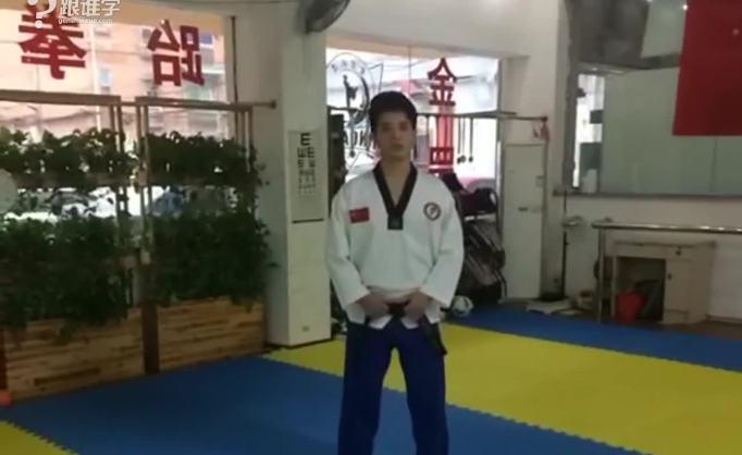 跆拳道-侧踢