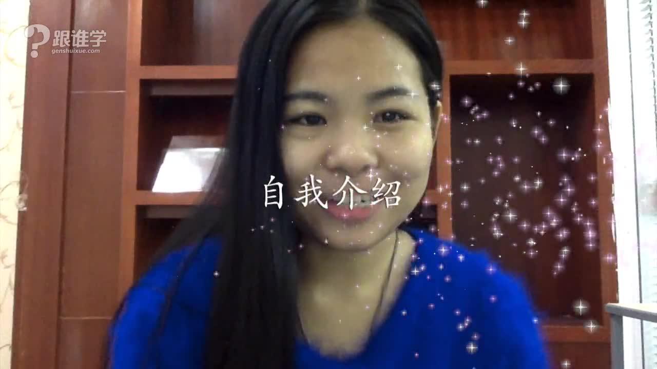李振阳老师 自我介绍——李振阳