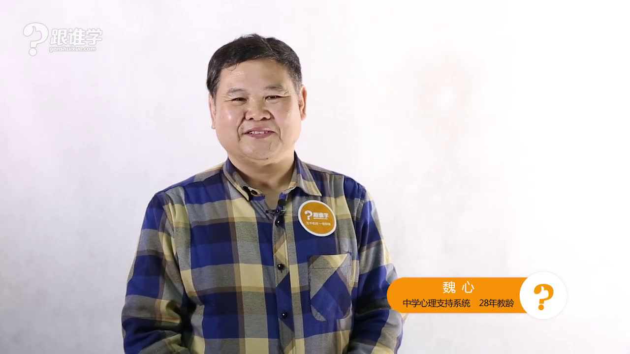 中国心理干预协会 魏心 视频