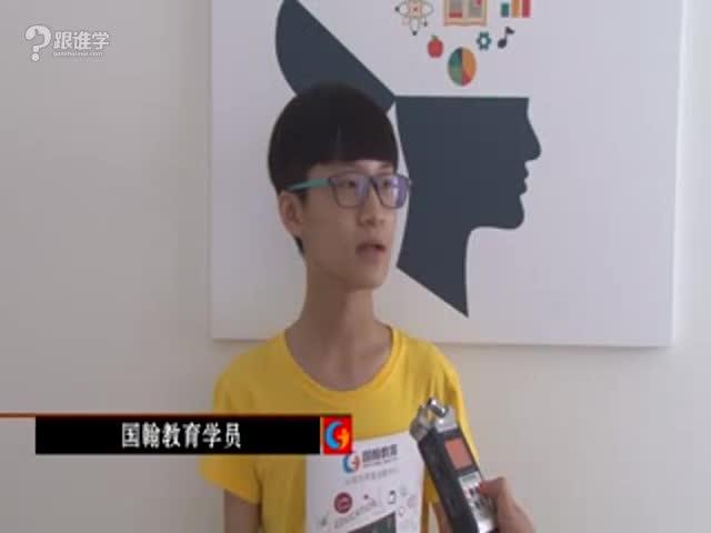 北京国翰教育 一鸣老师 视频