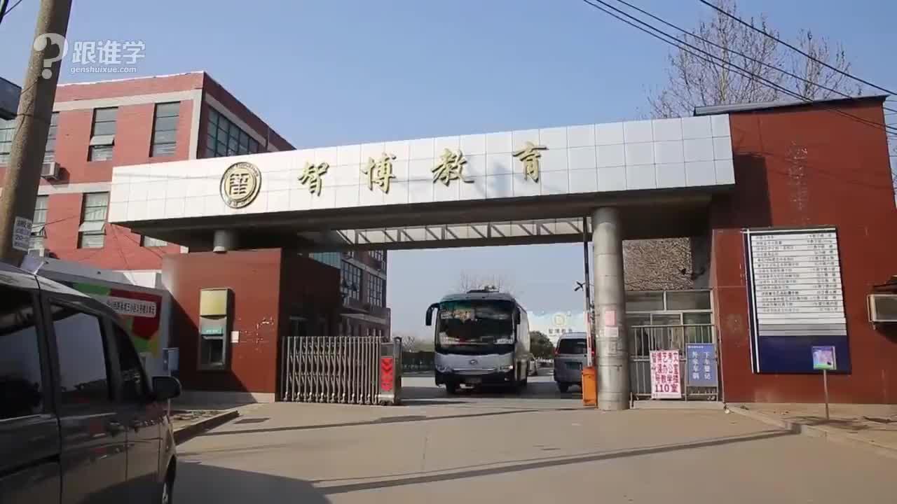 济南智博教育培训学校  视频