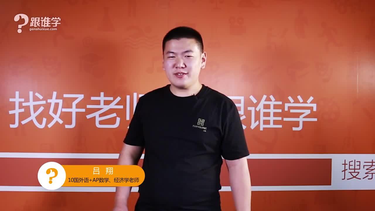 iPlanEdu国际课程规划 吕翔 视频