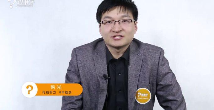 杨老师自我介绍