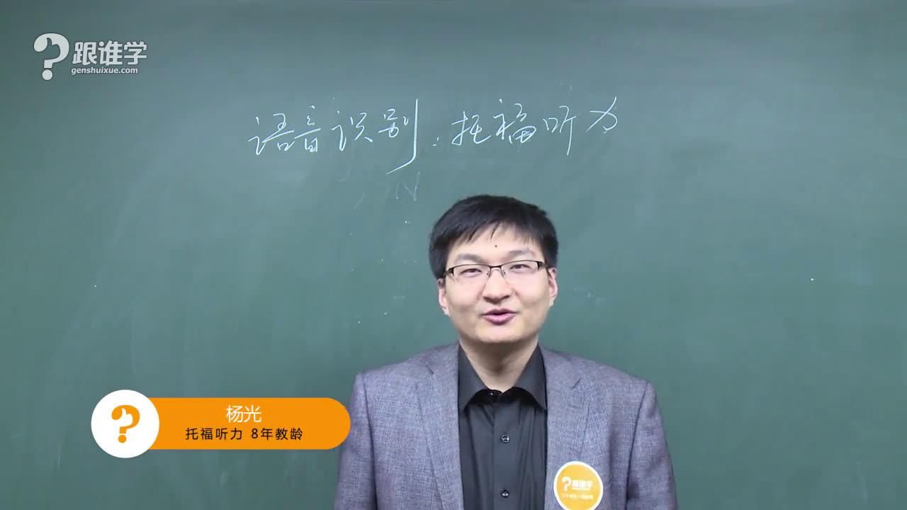 彼岸阳光教育 杨光 视频