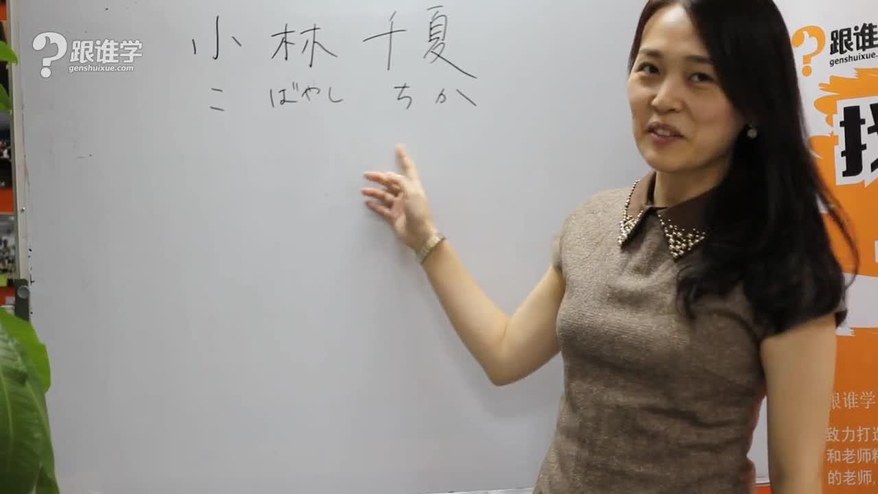 小林千夏老师 老师的自我介绍图片