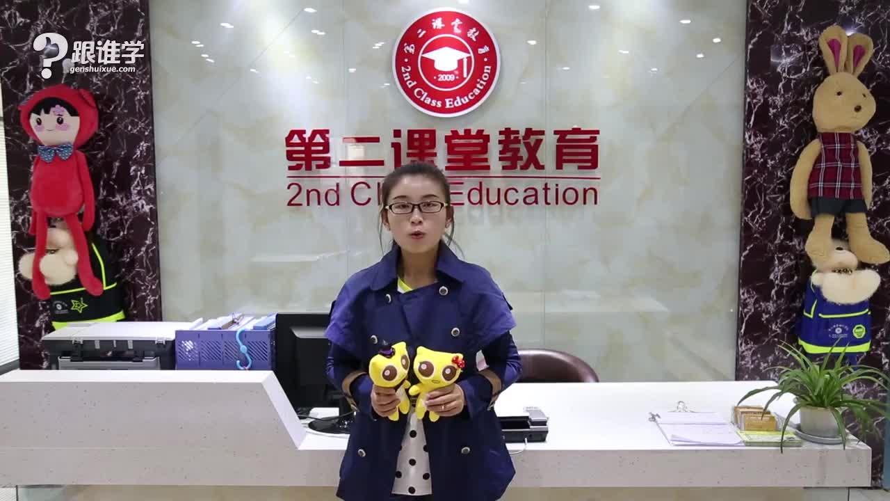 来师1对1中高考名师院 王倩 视频