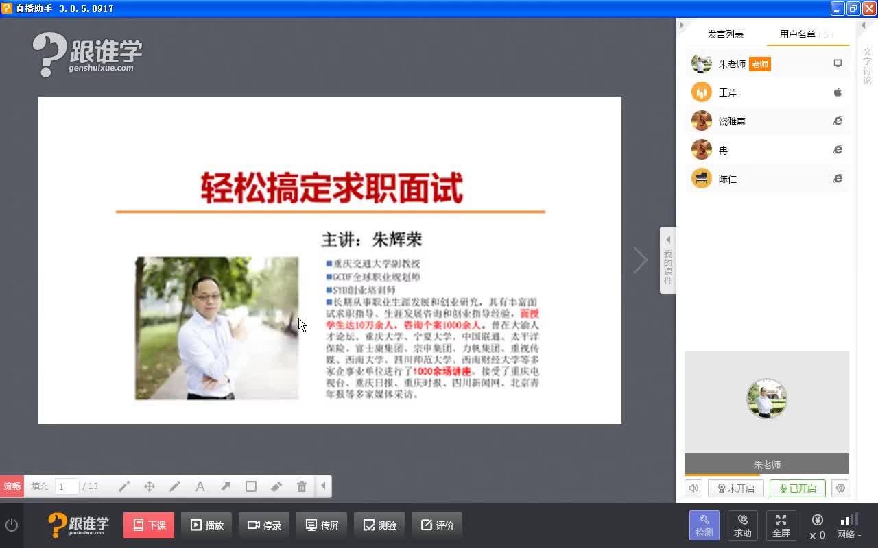 交大就业创业云平台 朱辉荣 视频