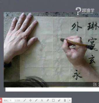 赵体永字一笔完成