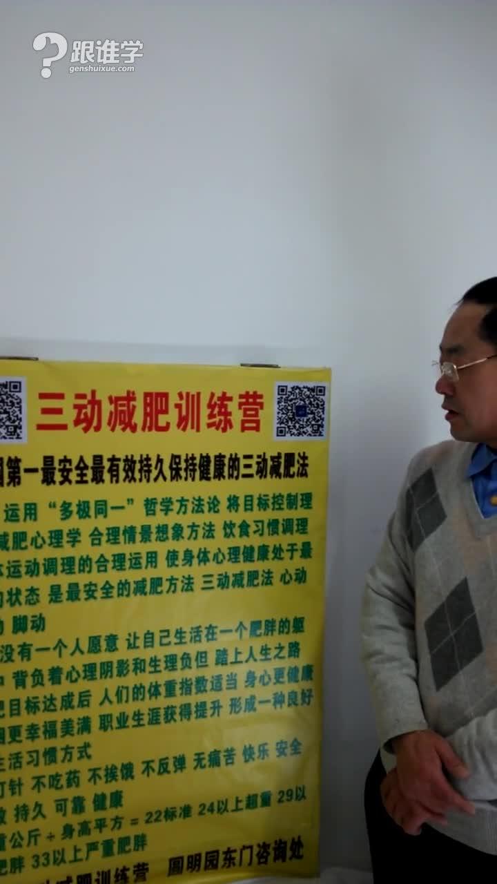 北京三动减肥营  视频