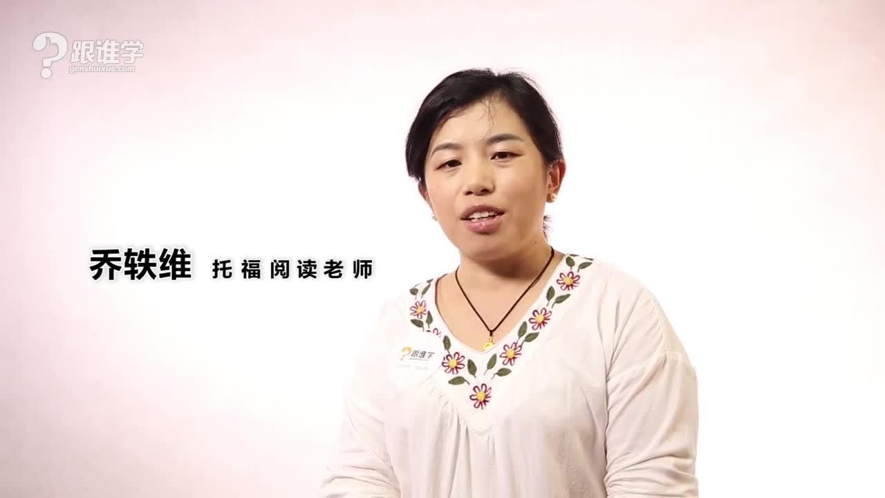 美联出国考试培训 乔轶维 视频