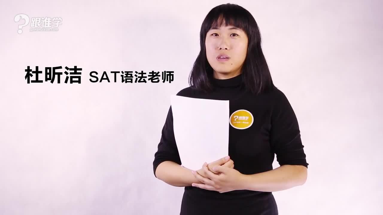 美联出国考试培训 杜昕洁 视频