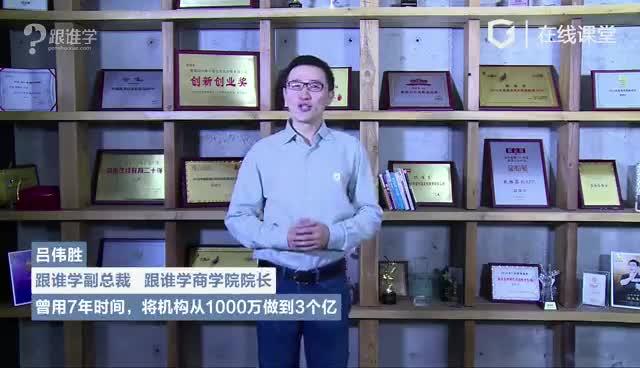 跟谁学商学院 吕伟胜 视频