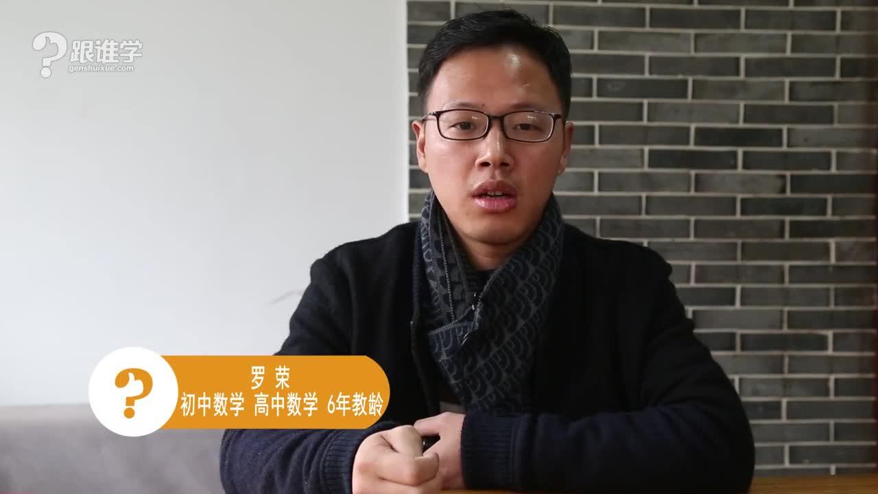 爱高分教育 罗荣 视频