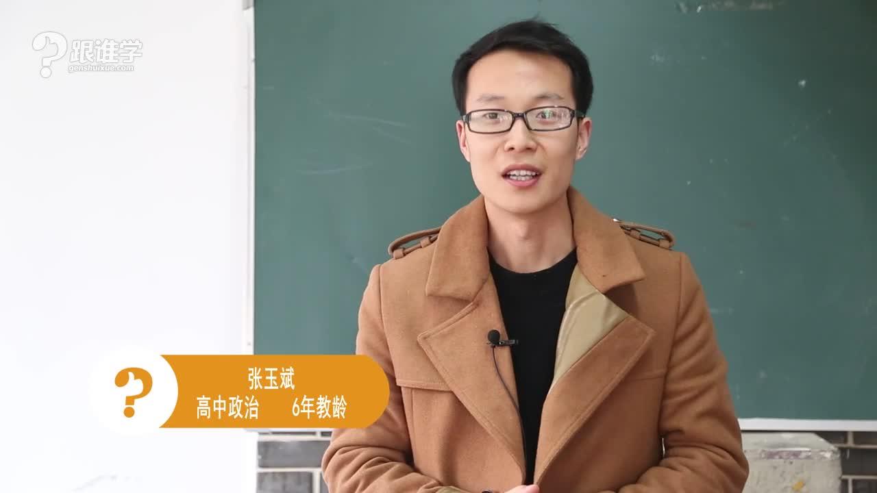 爱高分教育 张玉斌 视频