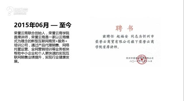 荣誉云商学院 赵福安 视频
