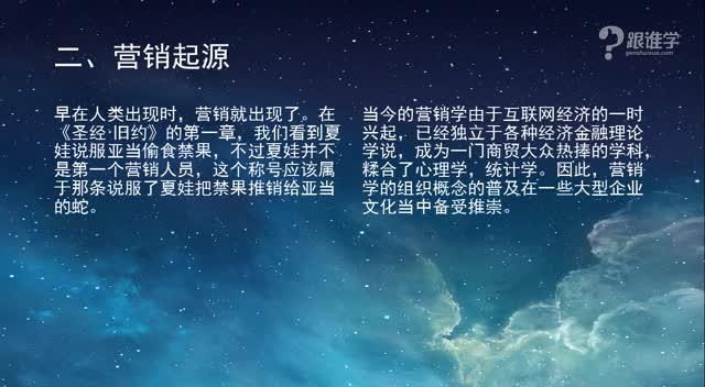 荣誉云商学院  视频