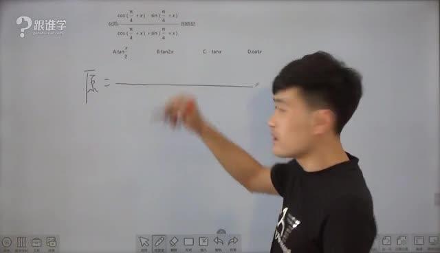 跟谁学高考冲刺 殷方展 视频