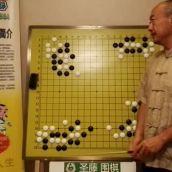 圣藤围棋创始人:陈忠