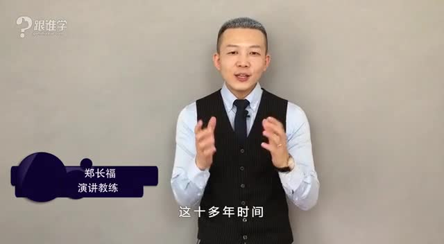 进修班儿 郑长福 视频