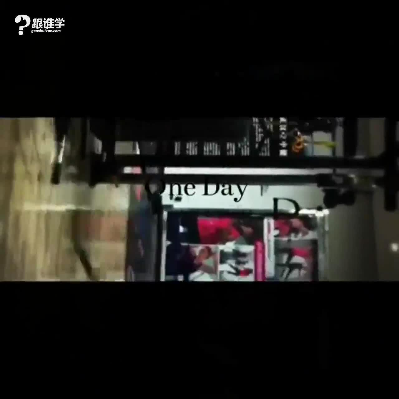 型时代健康训练中心 刘智 视频