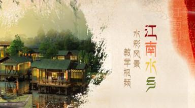 水彩风景教学视频【江南水乡】