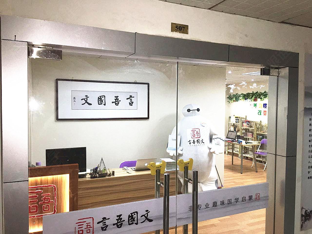 武汉汉语培训 武汉方言培训 言吾国文 黑板报         国学?