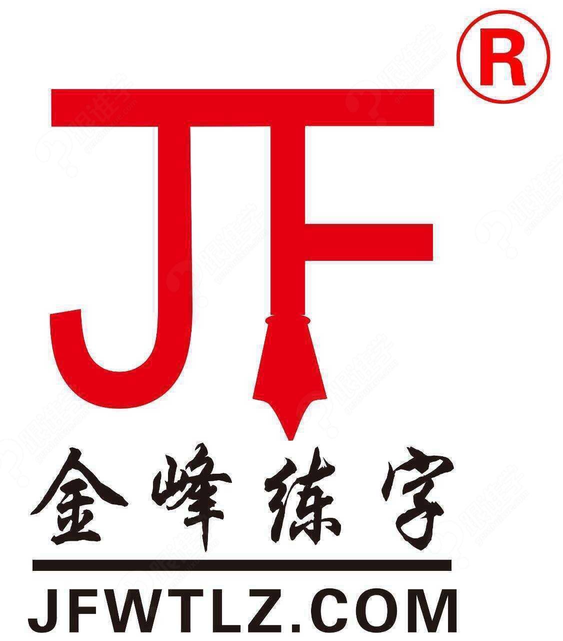 致力于打造中国练字行业的第一品牌      金峰练字是中国硬笔书法协会图片
