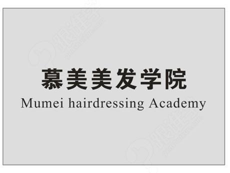 成都职业技能 成都高级技工 成都美容美发 慕美美发学校 黑板报    美