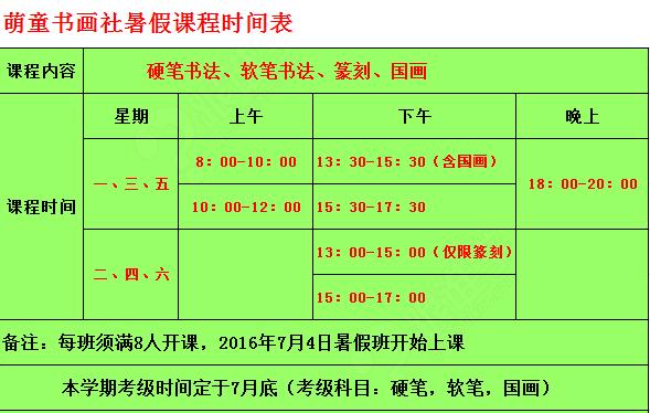 2016暑假课程表_副本.png