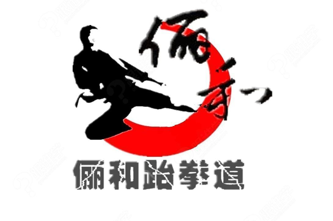 俪和跆拳道馆黑板报-跟谁学官网