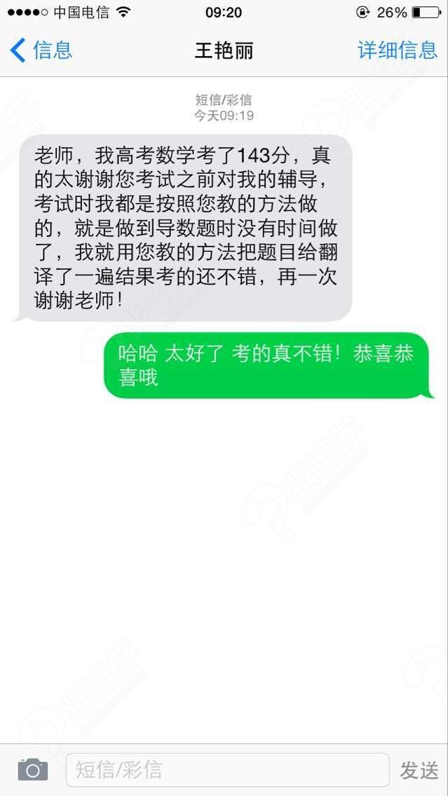 王艳丽数学143.jpg
