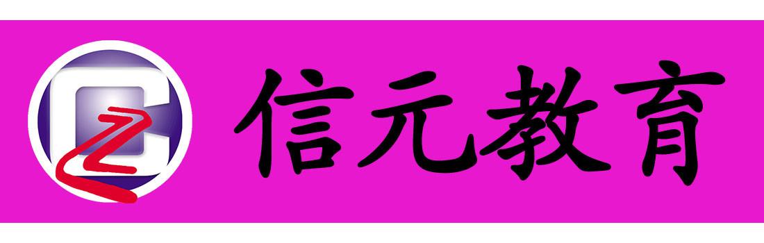 校区 海南省海口市龙华区海南医学院 学员评价 用户信任是最重要的,跟