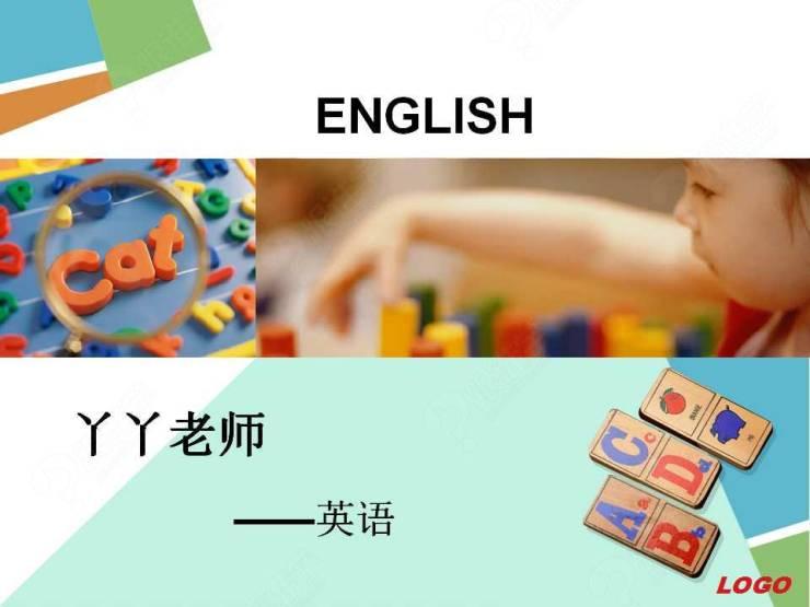 丫丫老师 小学英语课程 跟谁学