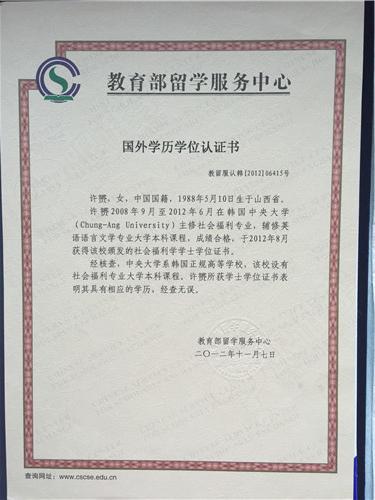 教育部认证海外学历证书_副本.jpg