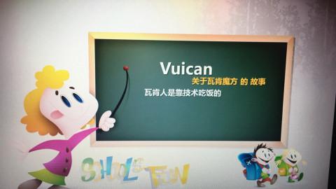 瓦肯魔方经典教学课程(三阶魔方)