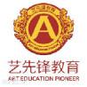 艺先锋教育集团