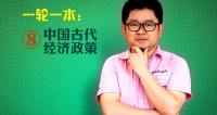 一轮一本:⑧中国古代经济政策与制度-定哥
