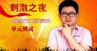 刺激之夜:中国古代经济史 单元测试-定哥